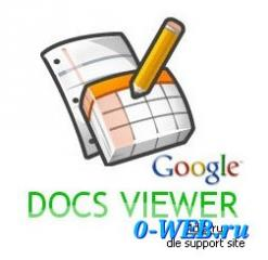 Google Docs Viewer для DLE